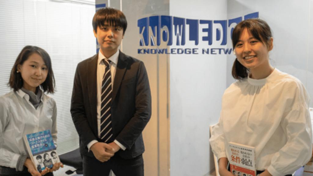 ナレッジネットワーク株式会社,櫻木諒太,次世代人材育成